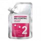 Лечебный бальзам-маска для ламинирования волос Secret Key Mu-Coating LPP Repair Treatment 480 мл